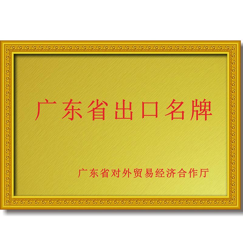 广东省出口名牌